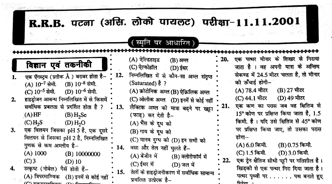 Assistant previous pdf exam loco papers rrb pilot