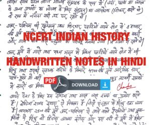 NCERT Complete Indian History Handwritten Notes PDF Download