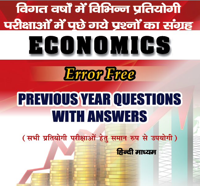 Economics Previous Year Questions of SSC Exams [2010 till Now] PDF