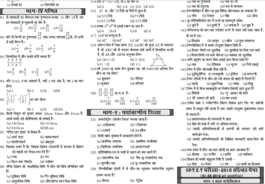 UP T.E.T Exam 206 Solved Paper PDF Download