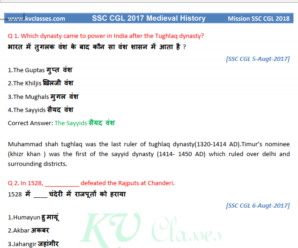 SSC CGL TIER-I 2017MedievalHISTORY QUESTIONS ALL SHIFT