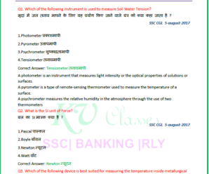 SSC CGL 2017 SCIENCE ( PHYSICS) Questions PDF Download