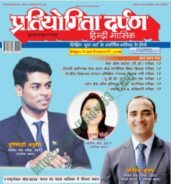 PRATIYOGITA DARPAN JUNE 2018 [HINDI] PDF DOWNLOAD