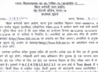 BSSC Inter Level (10+2) Exam Date