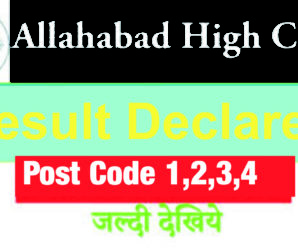 Allahabad High Court Post Code 1,2,3,4 Result Declared
