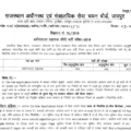 1200 RSMSSB Lab Assistant Recruitment 2018 Notification PDF