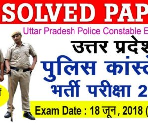 UP Police Constable Solved Question Paper 2018 in Hindi PDF Download