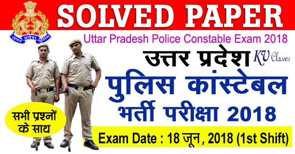 up-police-constable-solved-question-paper-2018-in-hindi-pdf-download