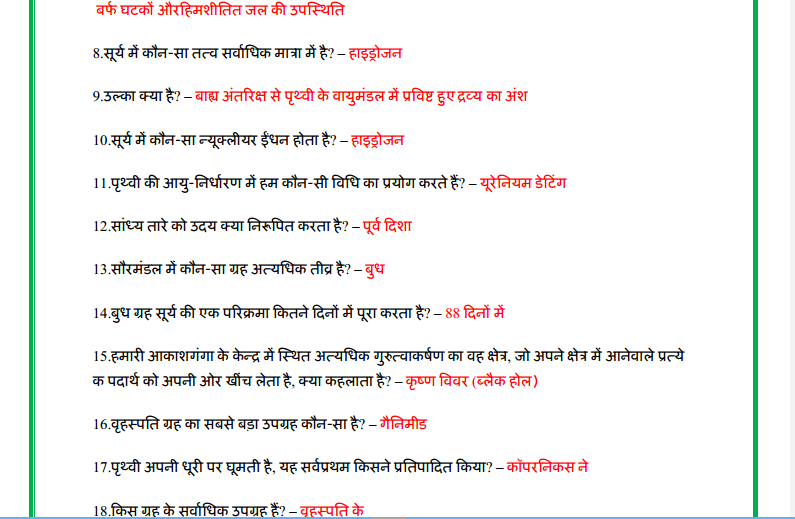 SSC PREVIOUS YEAR GEOGRAPHY QUESTIONS ANSWER ONE LINER IN HINDI