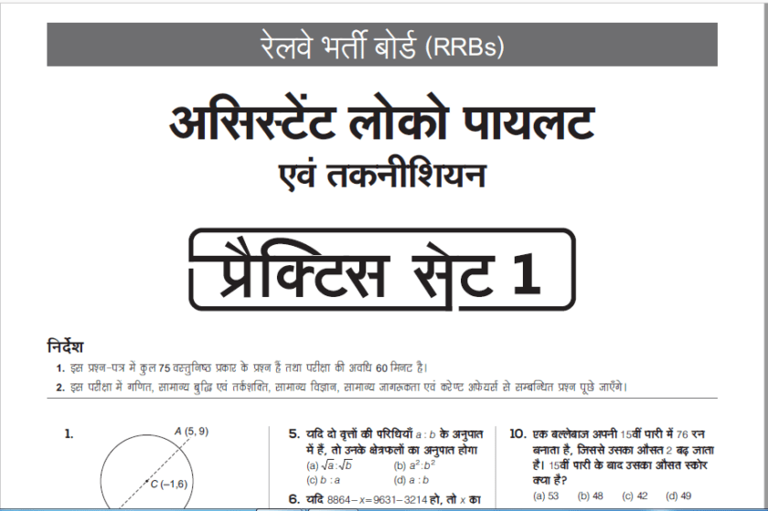 RRB ALP Mock Paper in Hindi for Computer Based Test in PDF