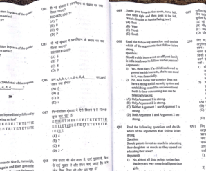 UP Police Constable Question Paper – 18th June 2018 (2nd Shift) PDF