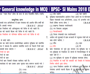 General Knowledge Questions about Bihar in MCQs PDF Download