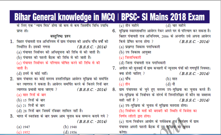 General Knowledge Questions about Bihar in MCQs PDF Download – KVClasses