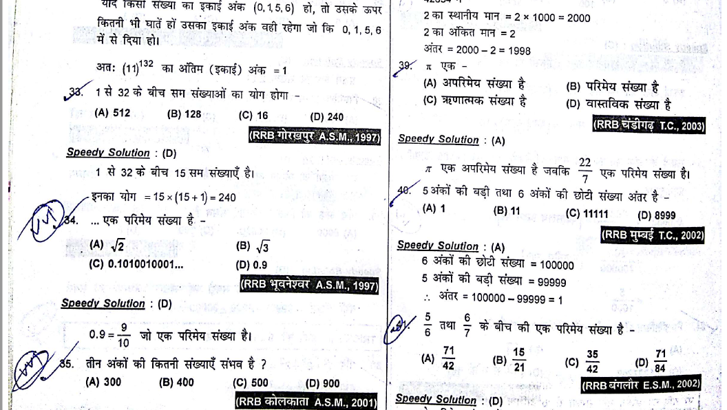 RRBs Previous Years Number System Solved Paper PDF Download