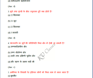 RPF Constable Previous Year Question Paper in Hindi PDF Download