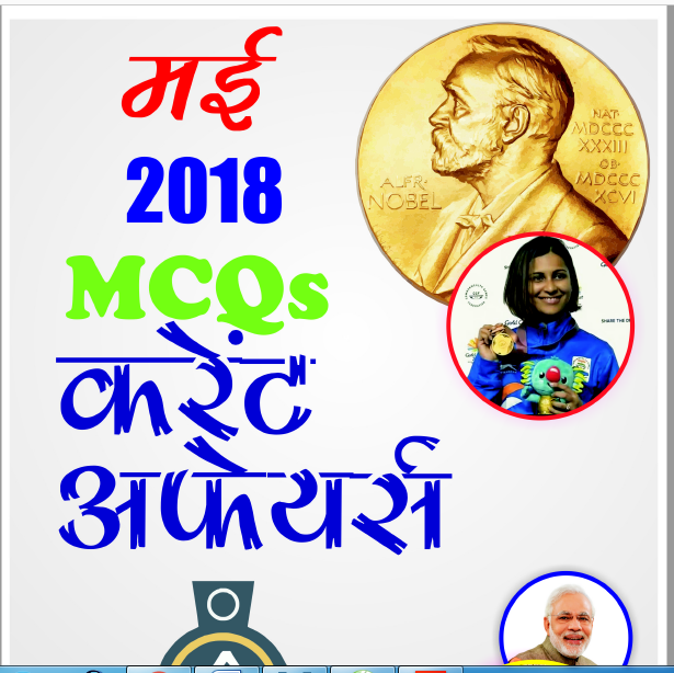 MCQs CURRENT AFFAIRS MAY 2018 IN HINDI PDF DOWNLOAD