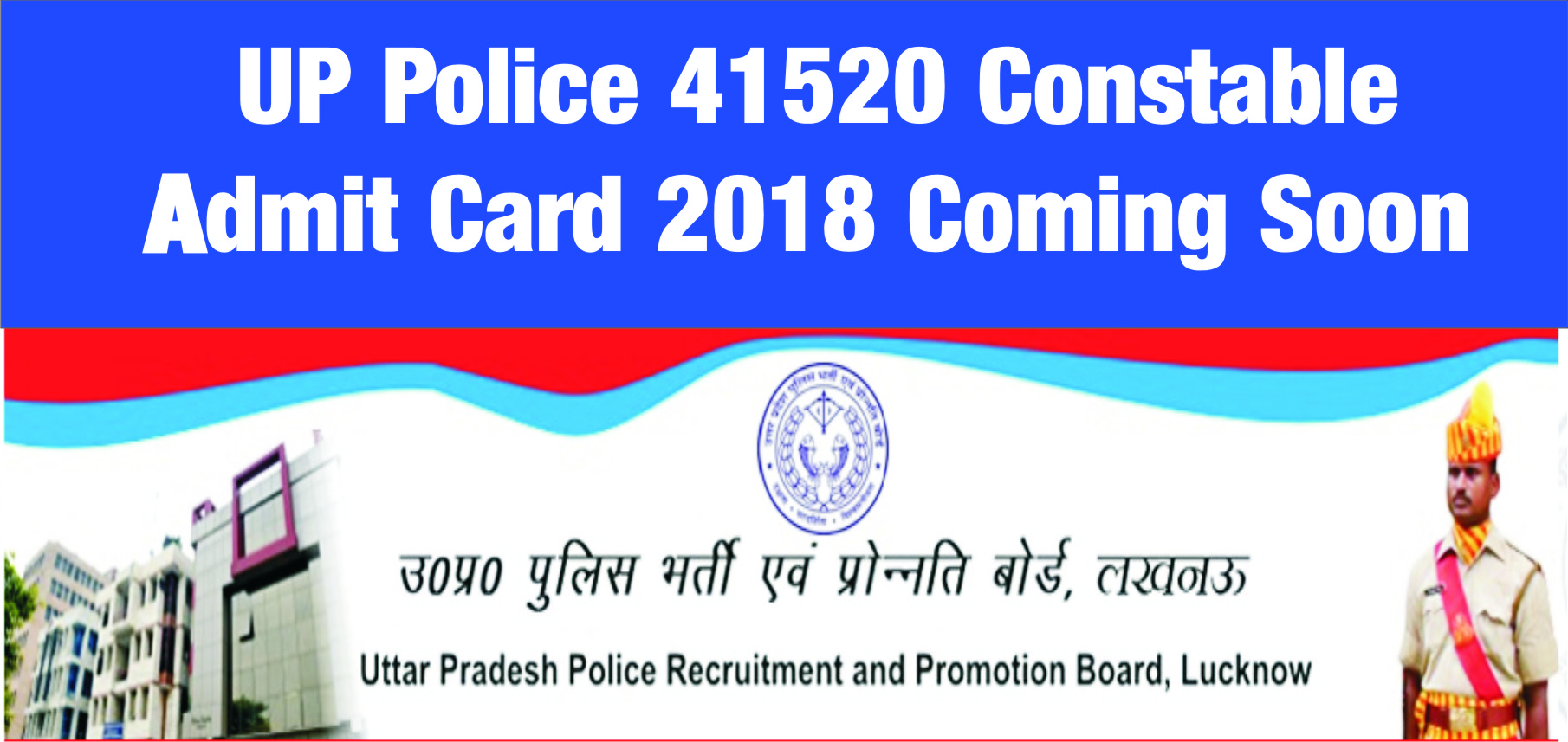 UP Police 41520 Constable Admit Card 2018 Coming Soon