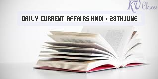 Daily Current Affairs Hindi : 28th June