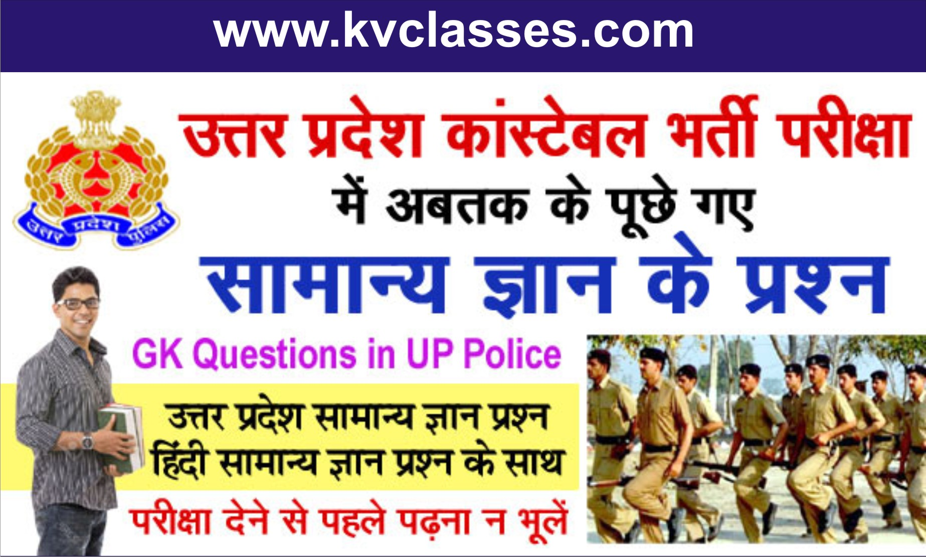 Previous Year Questions asked in Uttar Pradesh Constable recruitment