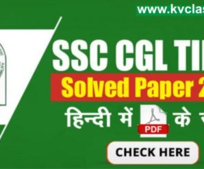 SSC CGL 2017 Previous Question Paper with Complete solution PDF