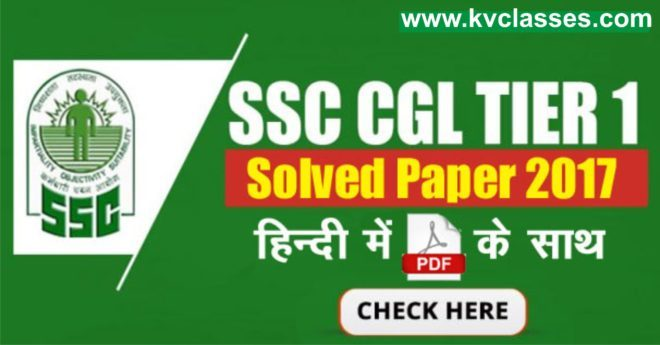 SSC CGL Tier 1 Question Paper 2017 With Complete Solution