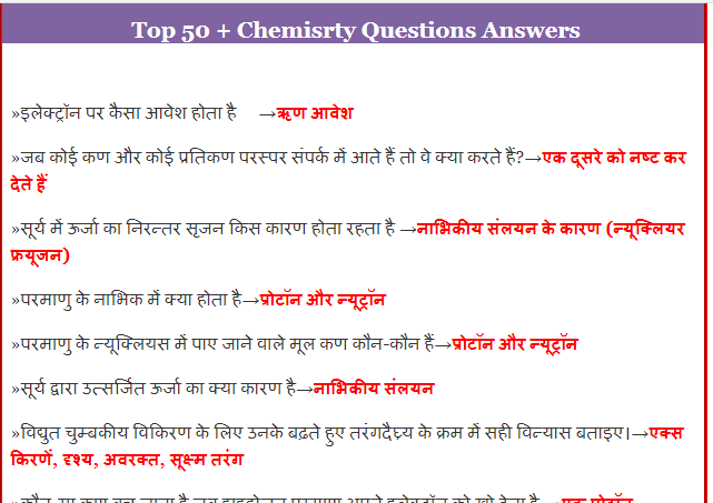 Daily Top 50+ General Science(Chemistry) For RRB ALP Technician Exam 2018