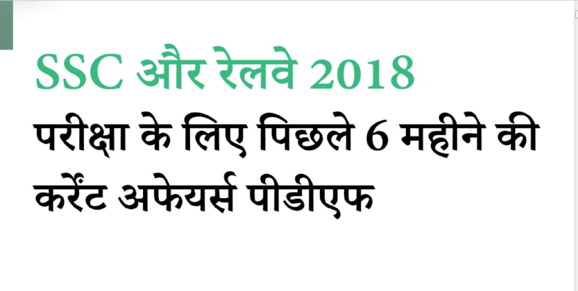 last 6 Months Current Affairs for Railway Exam 2018 PDF Download