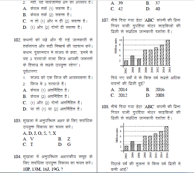 Rajasthan Police Constable Questions with Official Answer Key PDF