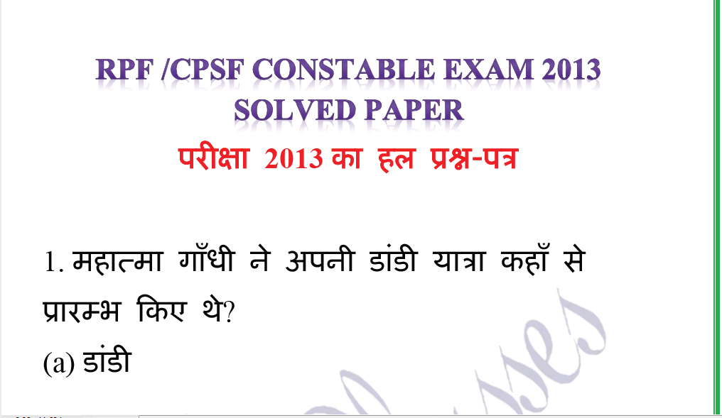 RPF/CPSF CONSTABLE EXAM 2013 SOLVED PAPER PDF