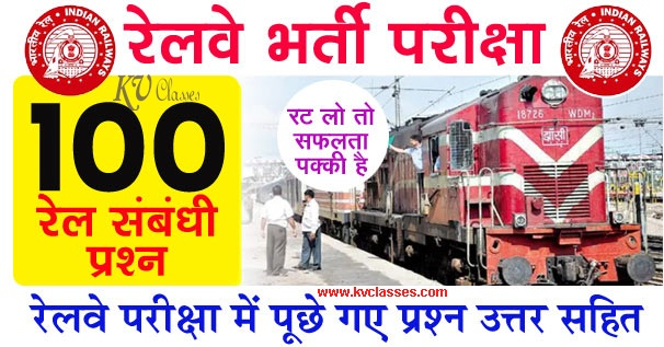 Frequently asked questions related to 100 Railways