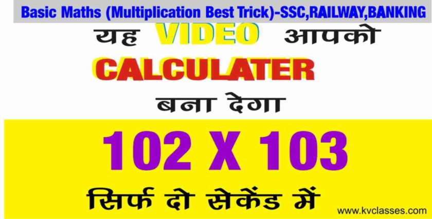 Basic Maths (Multiplication Best Trick)-SSC,RAILWAY,BANKING
