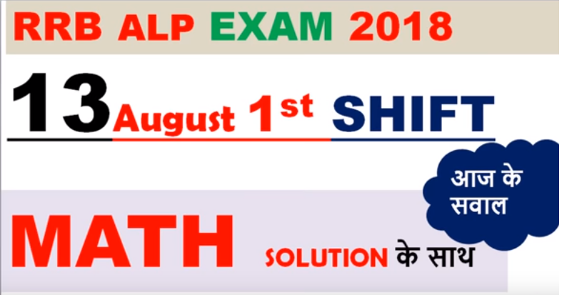 RRB ALP Technician Asked Maths Questions 1st Shift 13th Aug 2018