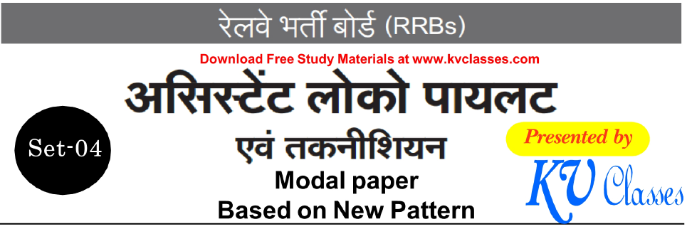RRB ALP Modal Paper-03 (Based on New Pattern) PDF Download