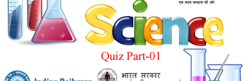 GENERAL SCIENCE QUIZ FOR SSC & RAILWAY 2018(Part-1)