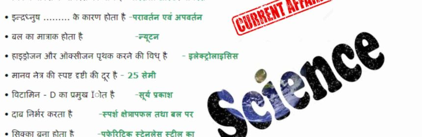 Daily Top 50+ General Science & Current Affairs For RRB ALP Technician Exam 2018