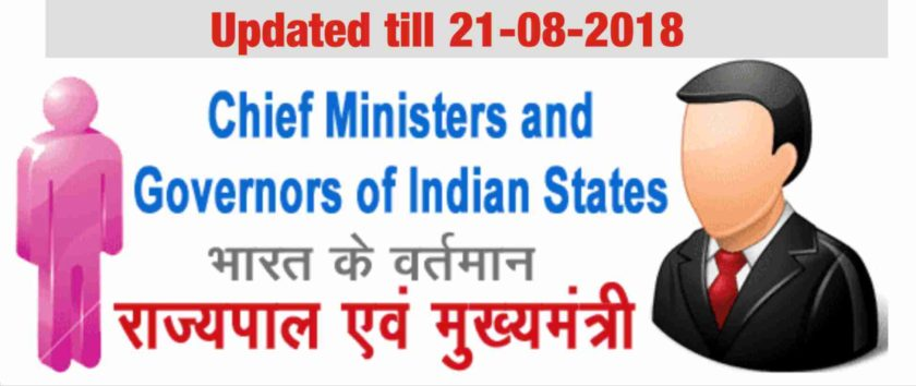Complete Chief minister & Governors List 2018 ( Updated 21.08.2018)
