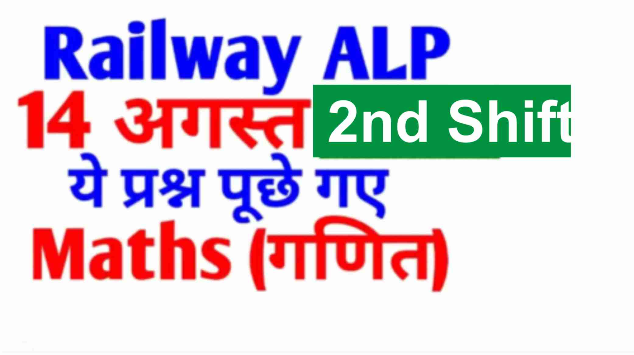 RRB ALP Technician Asked Maths Questions 2nd Shift 14th Aug 2018
