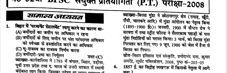 48th-52th B.P.S.C ( P.T.) Previous Year Solved Paper – 2008