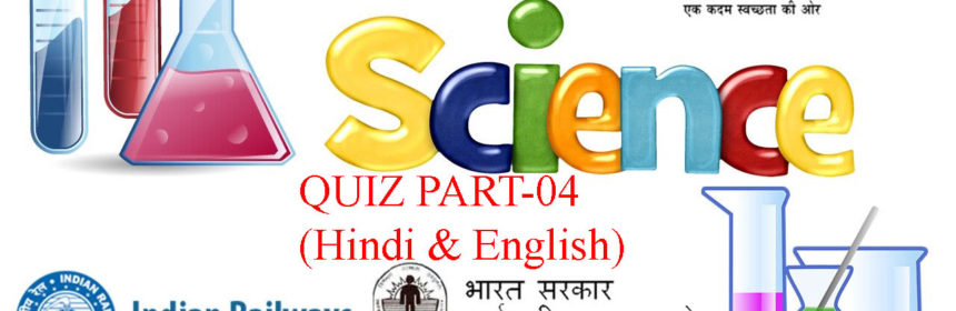 GENERAL SCIENCE QUIZ FOR SSC & RAILWAY EXAM