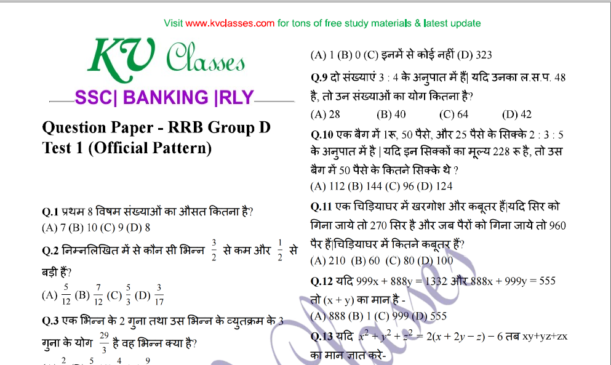 RRB Railway Group- D Mock Test Paper ( Official Pattern) PDF