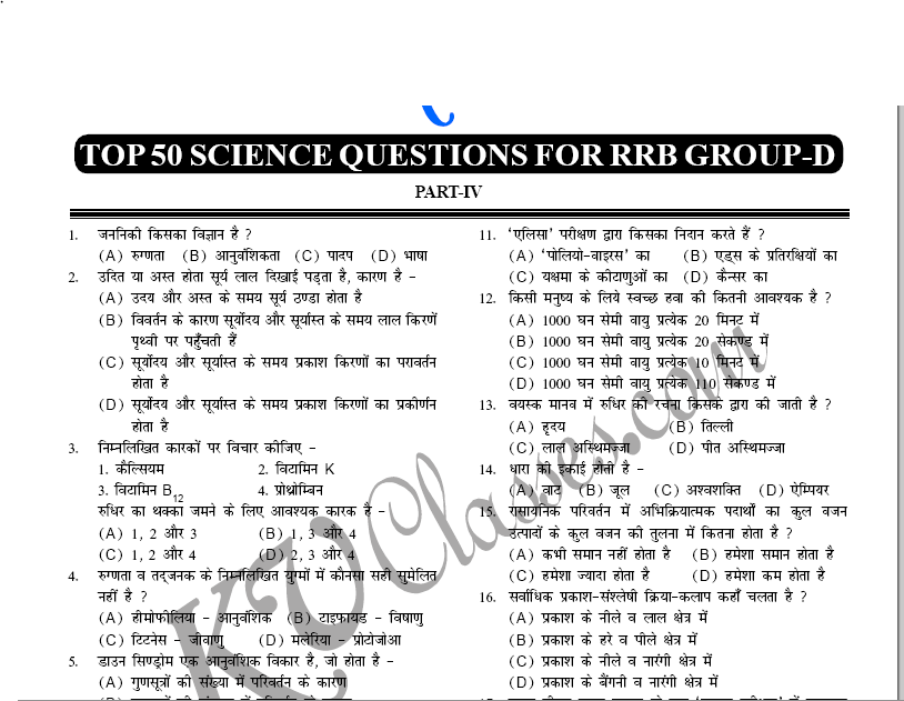 Science Questions Answers in MCQs For RRB Group-D PDF Download Part