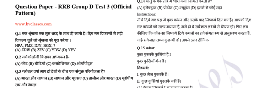 Railway Group-D Mock Test Paper (Official Pattern) PDF Download