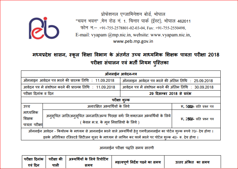 17000 MP Teacher Vacancy 2018: Exam Date, Notifcation, Apply Online