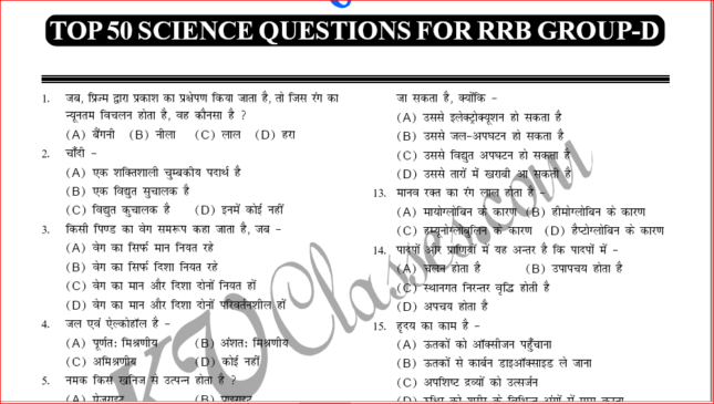 science questions and answers pdf