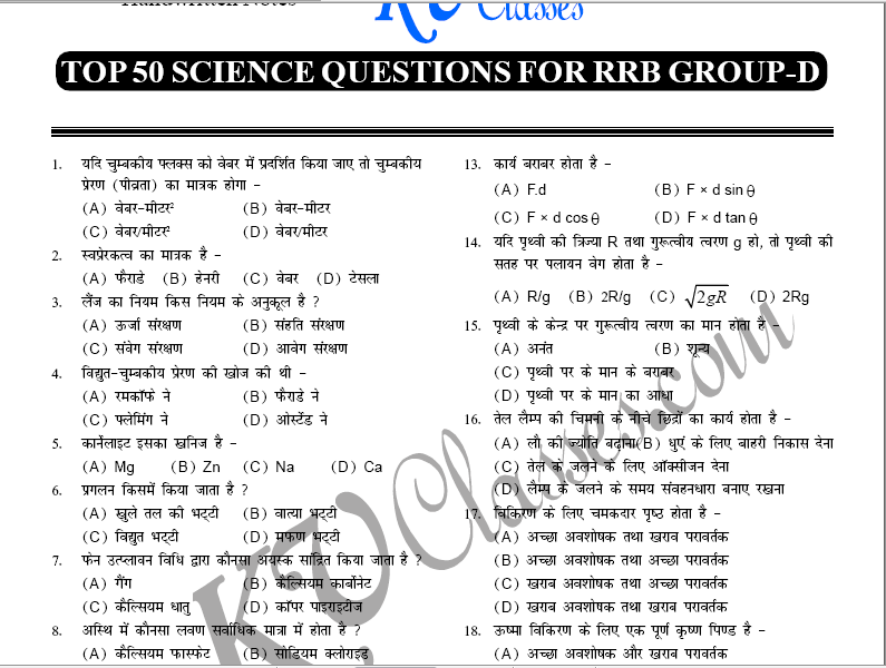 Top 50 Science Questions Answers in MCQs For RRB Group-D