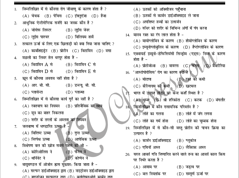 Science Questions Answers in MCQs