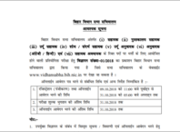 Bihar Vidhan Sabha Sachivalaya Recruitment 2018