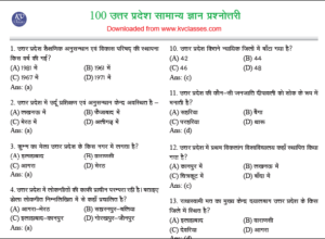 100 General Knowledge Questions about Uttar Pradesh PDF