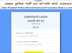 UP Police Constable Re Exam Admit Card Download here