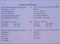 UP Police Constable Question Paper 26th October 2018 (1st Shift)
